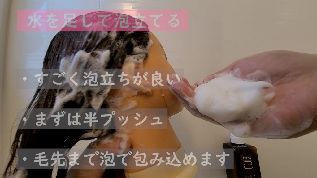 haru kurokami スカルプシャンプーの洗浄成分