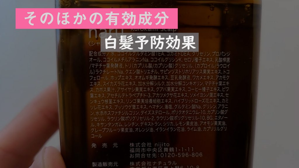 haru kurokami スカルプシャンプーの白髪予防効果