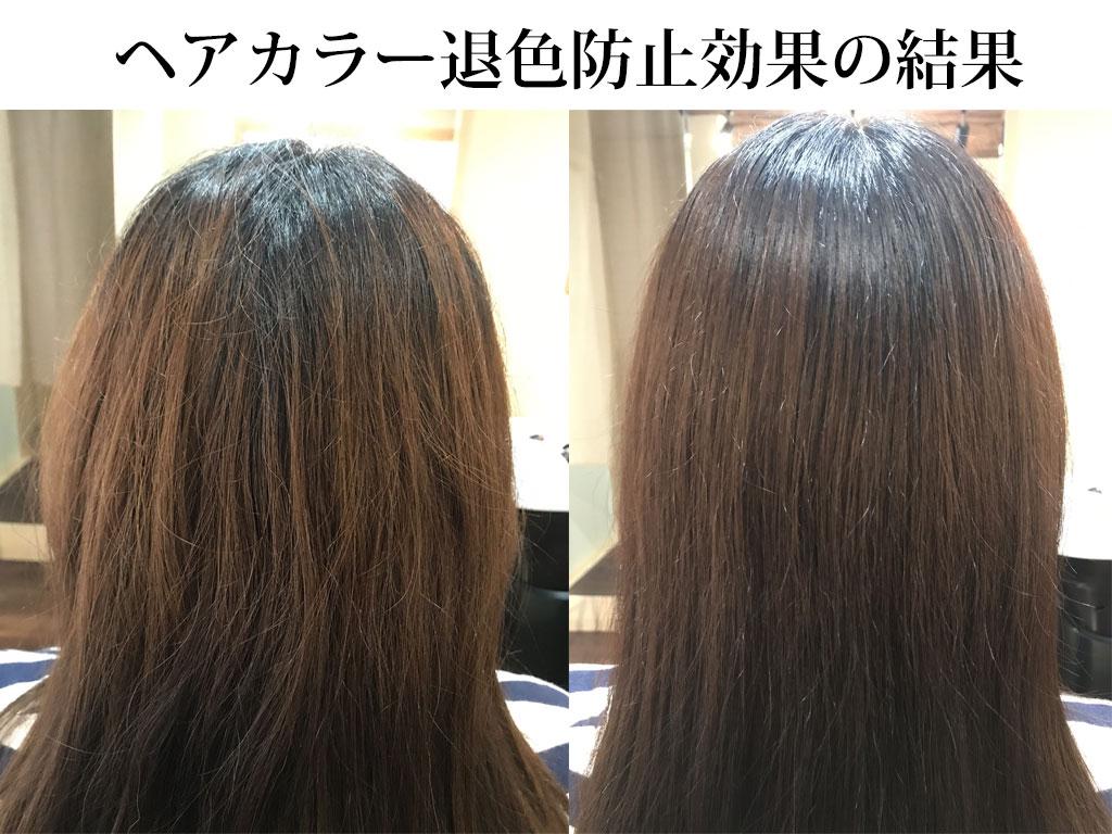 ヘアカラー退色防止効果の結果