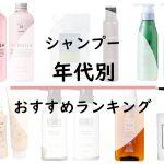 shampoo-age-ranking