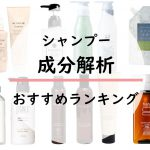 shampoo-analysis-ranking