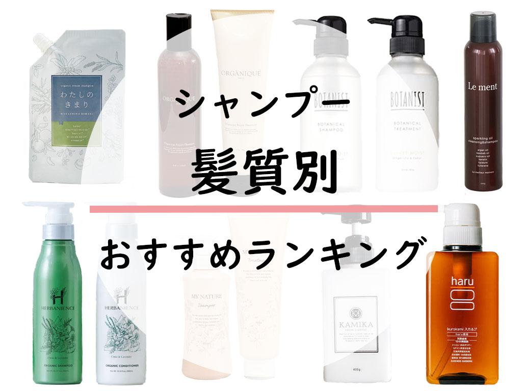 【髪質で選ぶ】おすすめシャンプー人気ランキング9選!
