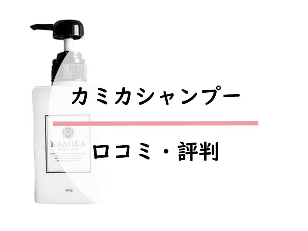 カミカKAMIKAシャンプー口コミ・評判