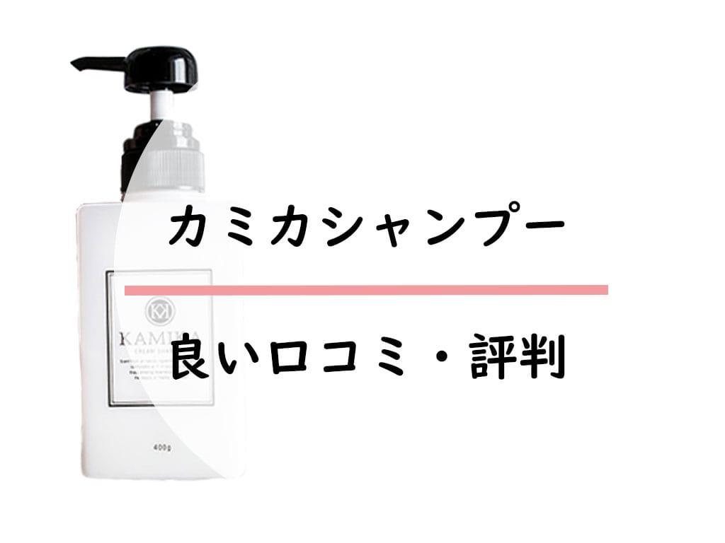カミカKAMIKAシャンプーの良い口コミ・評判!