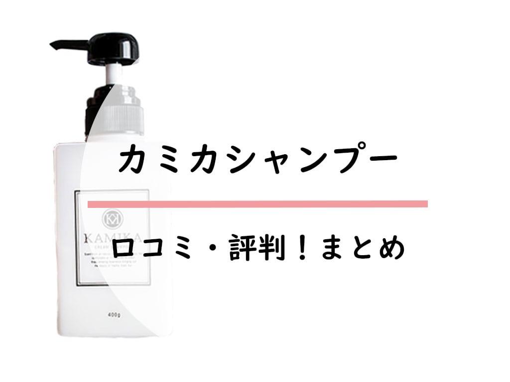 カミカKAMIKAシャンプー口コミ・評判!まとめ