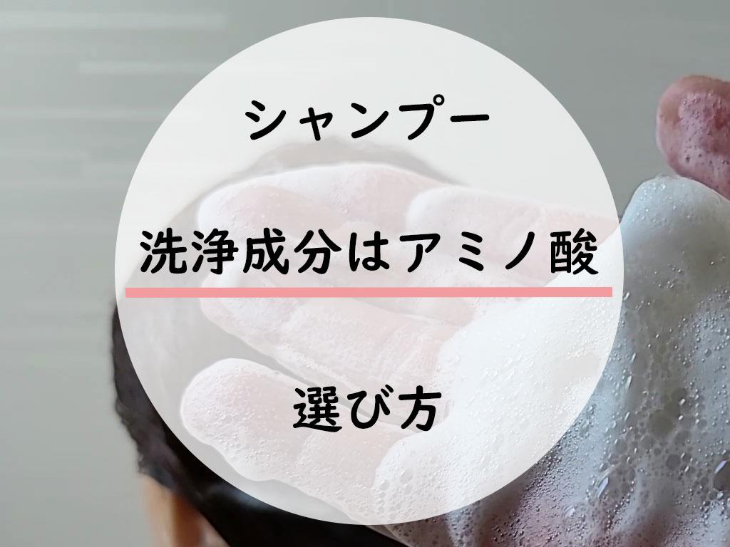 洗浄力成分はアミノ酸