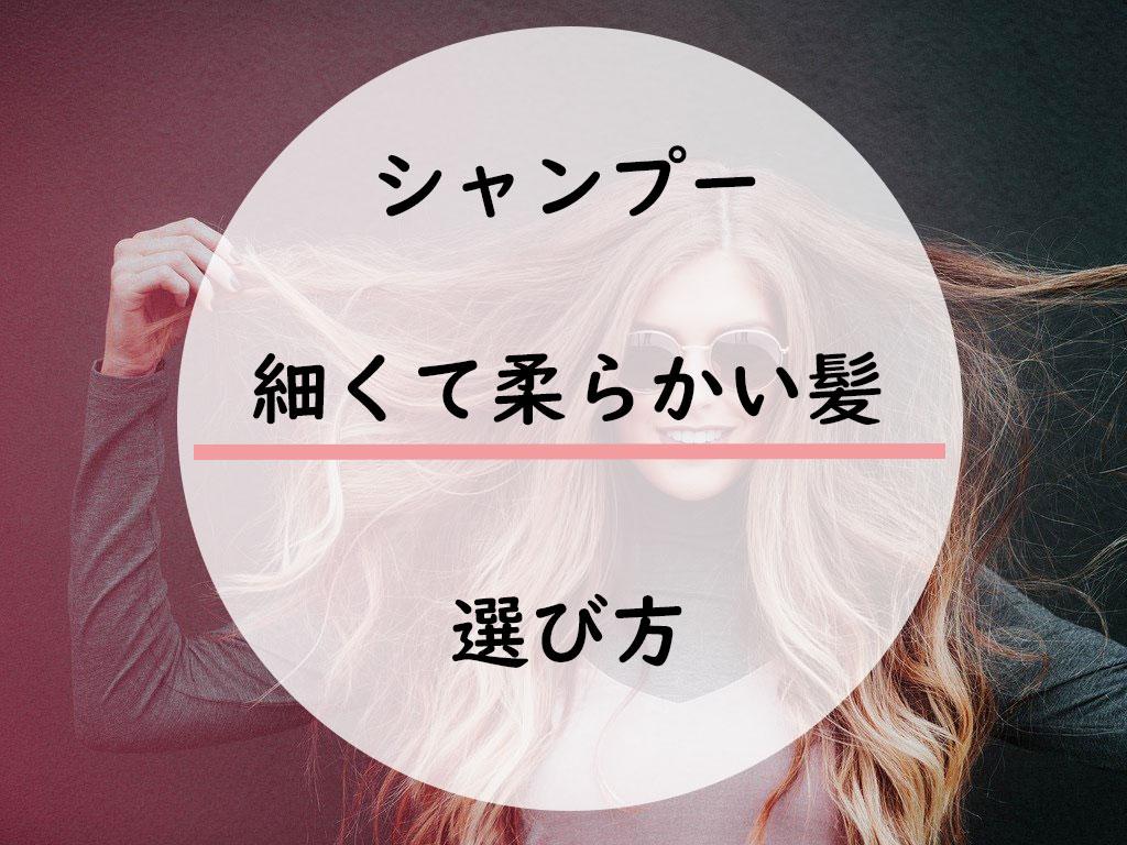 細くて柔らかい髪質対策シャンプーの選び方