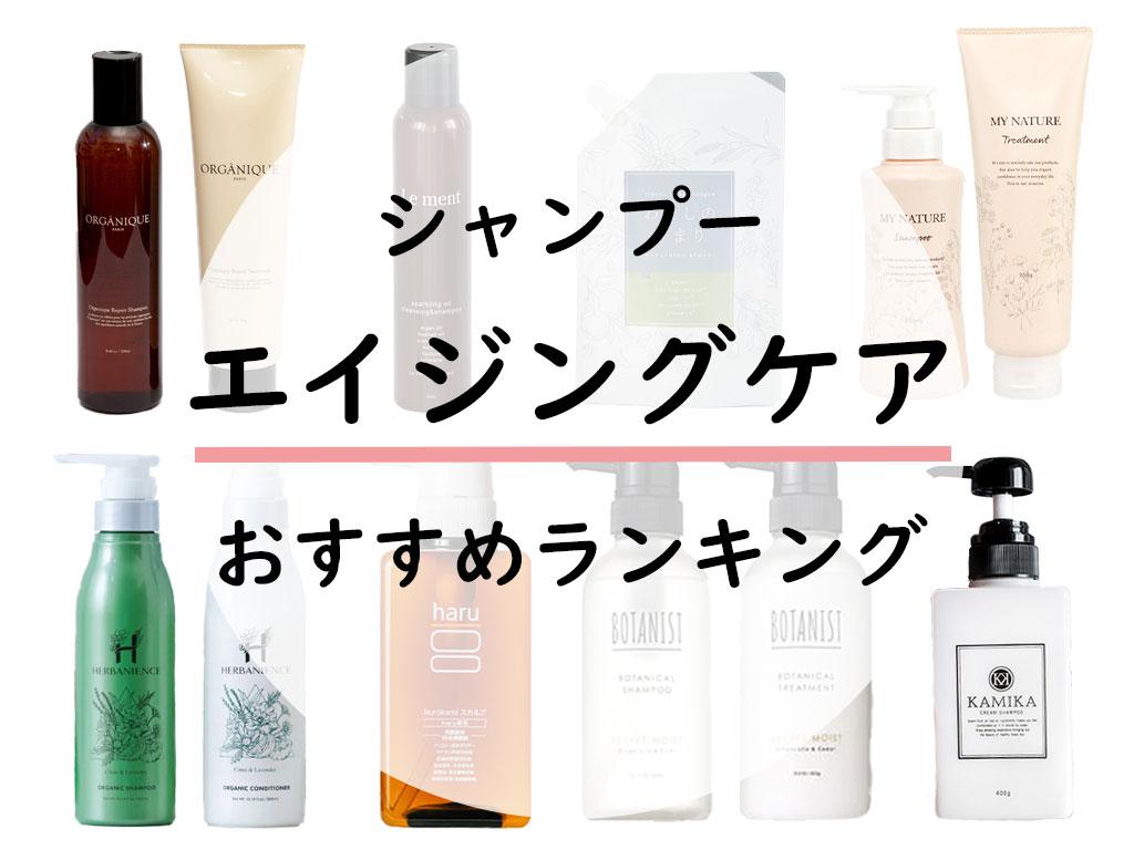 【エイジングケア】おすすめシャンプー人気ランキング9選!美容師が成分解析!