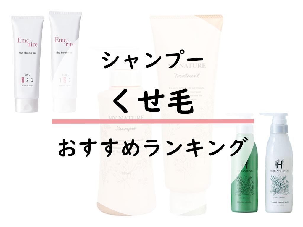 くせ毛におすすめシャンプー人気ランキング3選!美容師が徹底解説!