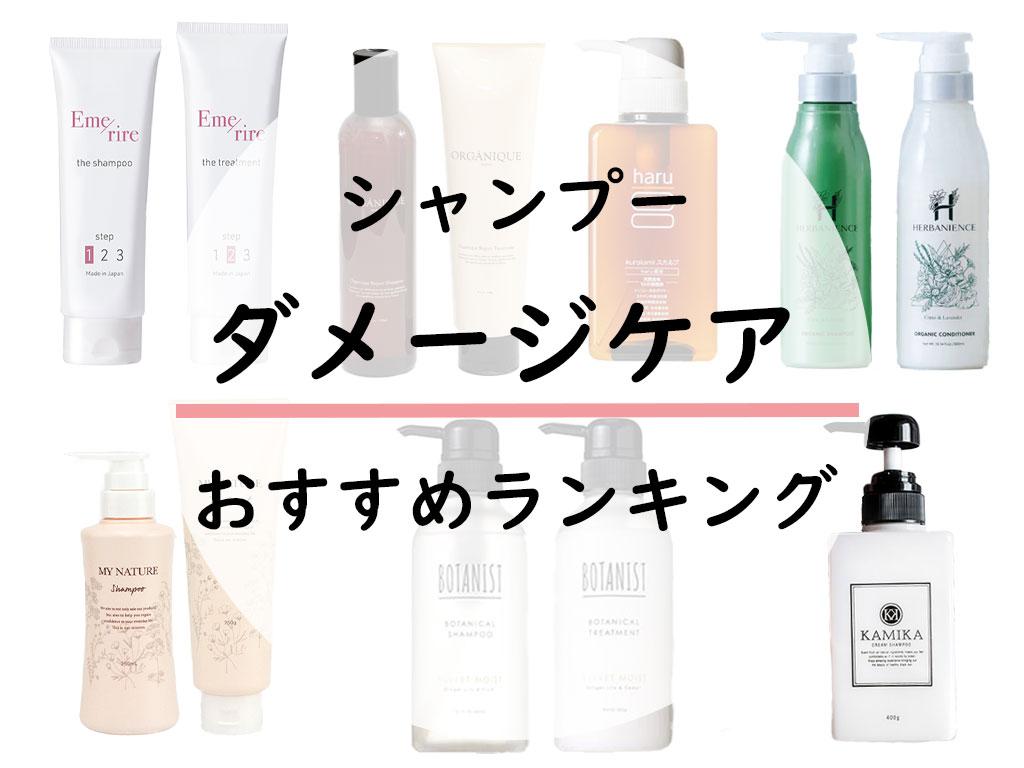 【ダメージケアシャンプー】おすすめ人気ランキング7選!美容師が成分解析!