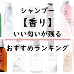 【香り】いい匂いが残るおすすめのシャンプー人気ランキング12選!